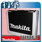 【マキタ】プラスチックケース《824980-4》TD134D・TD146D標準付属品ケース