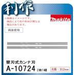 マキタ 替刃式カンナ刃 [ A-10724 ] 312mm / 両面使用 2枚1組