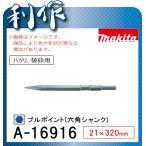 マキタ ブルポイント(六角シャンク) [ A-16916 ] 21×320mm / ハツリ・破砕用