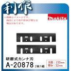マキタ 研磨式カンナ刃 [ A-20878 ] 155×32mm / 2枚1組