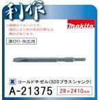 マキタ コールドチゼル(HM1812専用シャンク) [ A-21375 ] 28×410mm / 溝切り、角出用