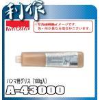 マキタ ビット用グリス (100g入) [ A-43000 ]