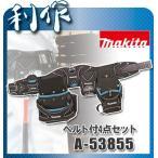 マキタ ベルト付4点セット A-53855