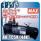 マックス エアタンク 補助タンク (AK-TC5R(44K))