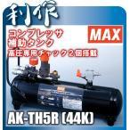 マックス エアタンク 補助タンク (AK-TH5R(44K))