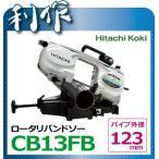 【日立工機】 ロータリバンドソー 《CB13FB / 9316-5081 》