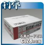 【佐藤ケミカル】SC石膏ボードビス《 CL28×6箱入》28mm×1.900本入×6箱・壁倍率1.3