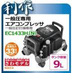 【日立工機】 コンプレッサー 《EC1433H(N)》常圧専用 日立 コンプレッサー EC1433H HitachiKoki