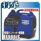 【ヤマハ】防音型インバーター発電機《EF900is》