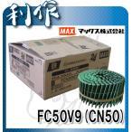 マックス ワイヤ連結釘 ワイヤー連結釘 ロール釘 ( FC50V9(CN50 緑) )