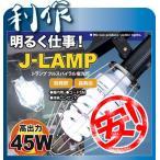 【フジマック】蛍光灯 作業灯 照明 45W《J-45F》 蛍光灯 作業灯 照明 クリップライト