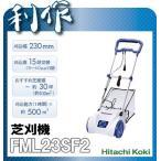 【日立工機】 芝刈機 (リール式)《 FML23SF2 》  FML23SF2 HitachiKoki
