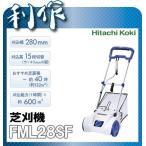 【日立工機】 芝刈機 (リール式)《 FML28SF 》  芝刈り機 FML28SF HitachiKoki