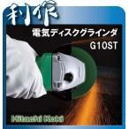 日立工機 グラインダー ディスクグラインダー ( G10ST 9312-2031 )
