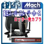 【フジマック】マッハ高圧エアホースドラム・スーパースムージー・回転式ステンレス製エアーホースドラム《GHD-630TC-S》内径6.0mm×30m「エアーホース」