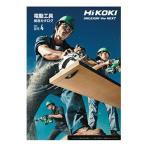 【日立工機】◆最新総合カタログ《hitachikoki-catalog》