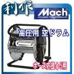 【マッハ】高圧用C型空ドラム《HPD-500C》※内径φ5.0mm用・エアホース30m巻可能「エアーホース」