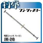 【ワンツウスリー】強力型鴨居ジャッキマーク2《JK-20》延長管の組み合わせにより3尺間から12尺間まで使えます。
