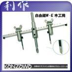 【神沢鉄工・カンザワ】自由錐WE型 木工用《K-106》サイズφ40〜200mm※長さ200mmのロングガイド!