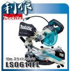 【マキタ】 スライドマルノコ 165mm レーザー付 《 LS0611FL 》 マキタ スライド 丸ノコ 丸のこ 165mm LS0611FL makita 送料無料