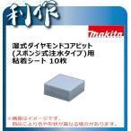 マキタ 粘着シート(10枚) [ A-27501 ] φ105mm / 湿式ダイヤモンドコアビット(スポンジ式注水タイプ)用