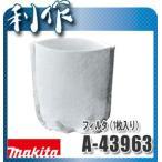 マキタ フィルター [ A-43963 ] 1枚入 / 充電式クリーナー用 掃除機