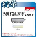マキタ 湿式ダイヤモンドコアビット+スポンジ (スポンジ式注水タイプ) [ A-45032 ] φ38×240mm / 回転で使用
