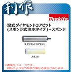 マキタ 湿式ダイヤモンドコアビット+スポンジ (スポンジ式注水タイプ) [ A-45054 ] φ65×240mm / 回転で使用