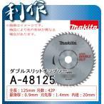 マキタ レーザーダブルスリットチップソー (一般木材用) [ A-48125 ] 125mm×42P / マルノコ用
