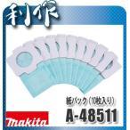 マキタ 抗菌紙パック [ A-48511 ] 10枚入 / 充電式クリーナー用 掃除機