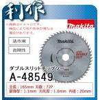 マキタ レーザーダブルスリットチップソー (一般木材用) [ A-48549 ] 165mm×72P / 造作マルノコ用