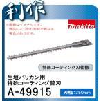 マキタ 生垣バリカン替刃 [ A-49915 ] 刃幅350mm / 特殊コーティング刃仕様