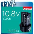 【マキタ No.01】 リチウムイオン 電池 10.8V 充電式 バッテリー BL1013 《 BL1013 / A-48692 》 マキタ リチウム 電池 バッテリ BL1013 makita
