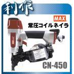 マックス 釘打機 釘打ち機 ( CN-450 )