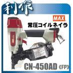 マックス 釘打機 釘打ち機 ( CN-450AD(FP) )