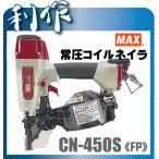 マックス 釘打機 釘打ち機 ( CN-450S(FP) )
