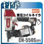 マックス 釘打機 釘打ち機 ( CN-550S(FP) )