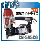 マックス 釘打機 釘打ち機 ( CN-565CG(FP) )