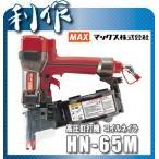 マックス 釘打機 釘打ち機 ( HN-65M )