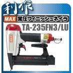 マックス 釘打機 釘打ち機 フィニッシュネイラ ( TA-235FN3 LU )