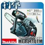 【マキタ】チェンソー 350mmエンジンチェンソー 《 MEA3110TM 》チェーンソー 排気量:30.1mL MEA3110TM makita 送料無料