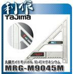 【タジマ】丸鋸ガイドモバイル 90-45マグネシウム《MRG-M9045M》丸のこ 定規tajima MRG-M9045M