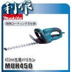 マキタ 生垣バリカン 450mm [ MUH450 ] 100V / ヘッジトリマ 植木バリカン