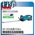マキタ 充電式ヘッジトリマ 550mm [ MUH550DWB ] 36V(2.2Ah)セット品 / 生垣バリカン 植木バリカン