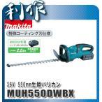 マキタ 充電式ヘッジトリマ 550mm [ MUH550DWBX ] 36V(2.2Ah)セット品 / 生垣バリカン 植木バリカン