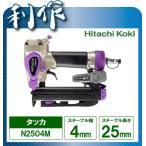 【日立工機】 エアタッカ 常圧 タッカ《 N2504M 》 ステープル 幅4mm 長さ25mm エアータッカ HitachiKoki