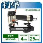 【日立工機】 エア タッカ 常圧 タッカ 《 N2504MB 》 ステープル 幅4mm 長さ25mm エアータッカ エアタッカ N2504MB HitachiKoki