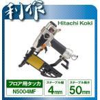 【日立工機】 エアタッカ フロアタッカ 常圧 タッカ 《 N5004MF 》ステープル 50mm (4mm幅) N5004MF HitachiKoki