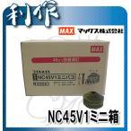 マックス ワイヤ連結釘 ワイヤー連結釘 ロール釘 ( NC45V1ミニ箱 )