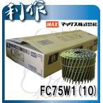 マックス ワイヤ連結釘 ワイヤー連結釘 ロール釘 ( FC75W1 )